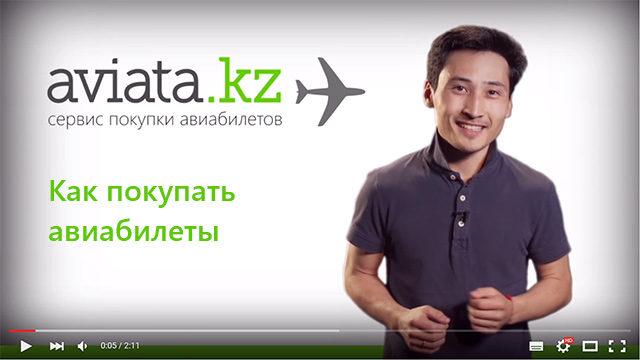 Купить билет на самолет в казахстане онлайнi билет на самолет ужгород киев